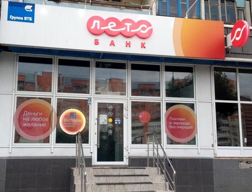 Лето банк в Казани