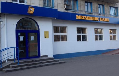 Банк Мегаполис в Казани