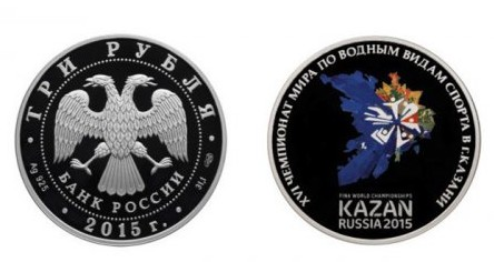 Серебряная монета в честь ЧМ по водным видам спорта в Казани