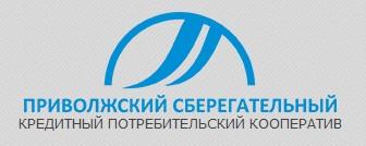 КПК Приволжский сберегательный