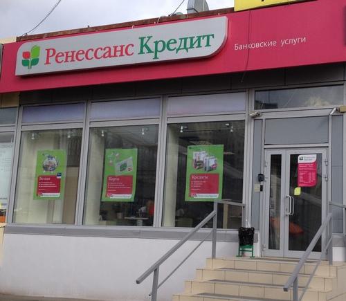Банк Ренессанс кредит в Казани
