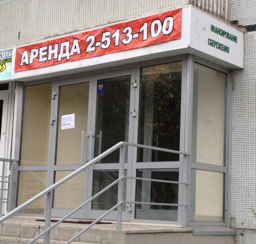 Закрыт офис РФСК в Казани