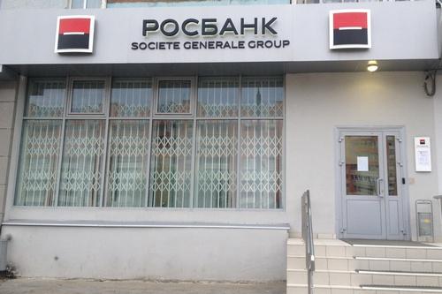 Росбанк в Казани