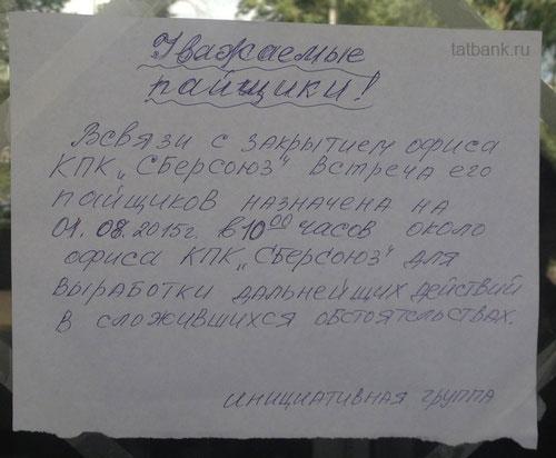 Офис КПК Сберсоюз в Казани