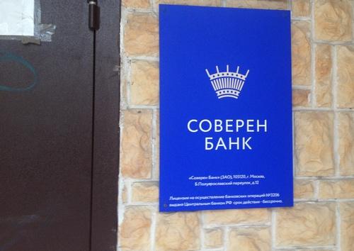 Соверен банк в Казани