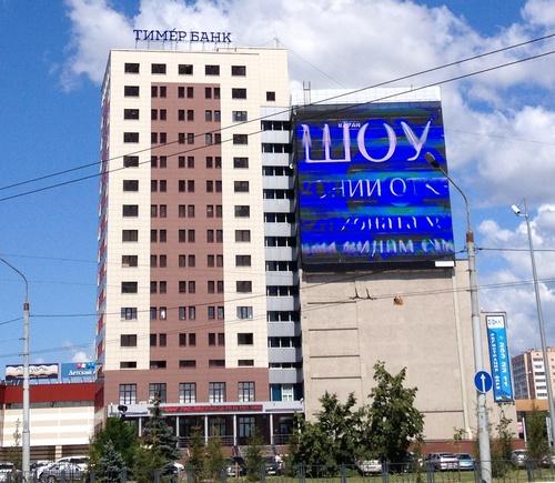 Фото Тимер банк в Казани главный офис