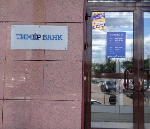 Тимер Банк вывеска