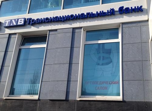 Транснациональный банк в Казани