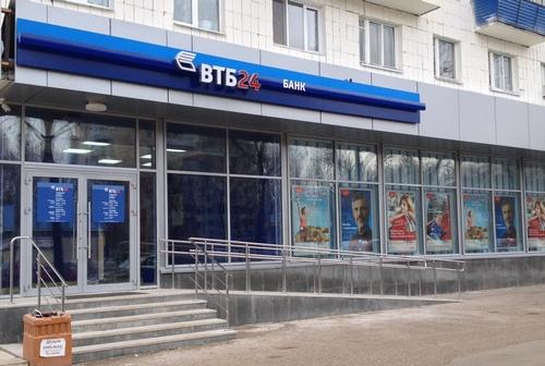 Банк ВТБ 24 в Казани