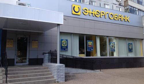 Энергобанк в Казани