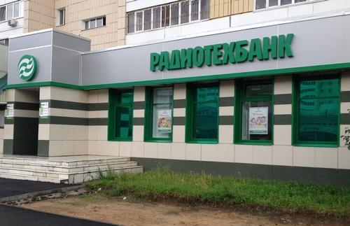 Офис Радиотехбанк в Казани