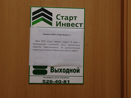Офис Старт-Инвест закрыт в Казани