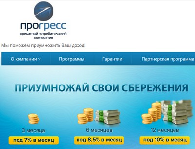 Кредитный кооператив Прогресс