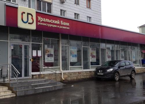 Уральский банк реконструкции и развития в Казани