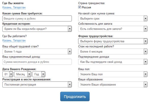 Заявка на кредит во все банки Казани