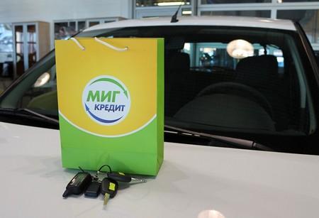 Возьми займ в МигКредит - выиграй автомобиль