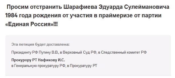 Эдуард Шарафиев
