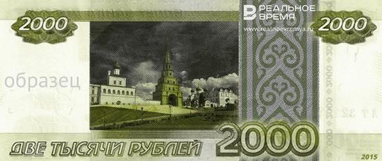 Новая купюра 2000 рублей Казань