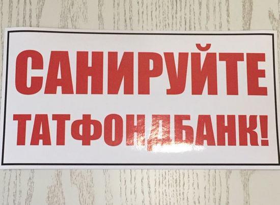 наклейка Санируйте Татфондбанк