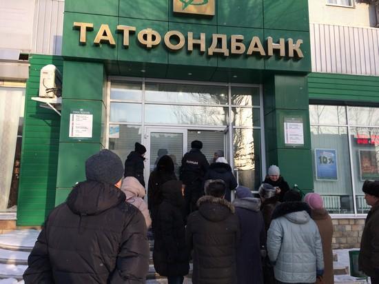 Вкладчики Татфондбанка вызвали полицию