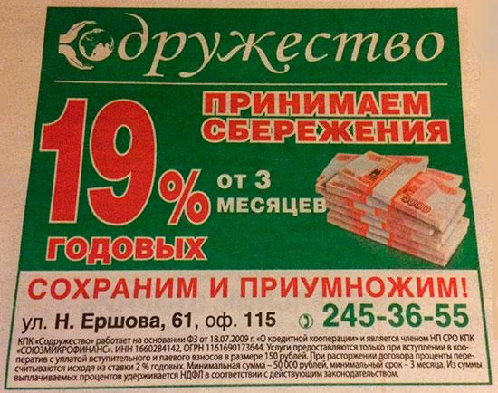 КПК Содружество в Казани
