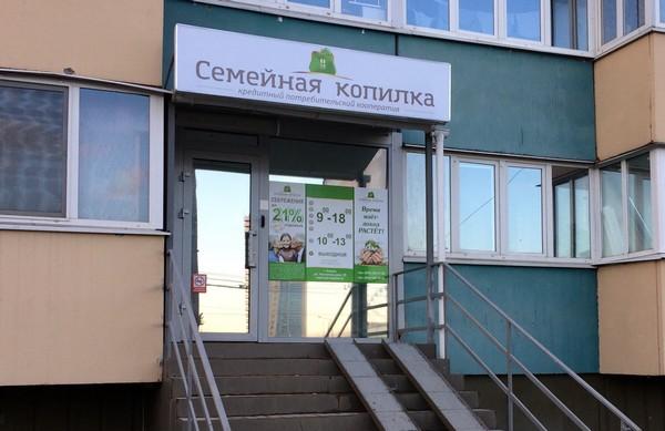 КПК Семейная копилка в Казани