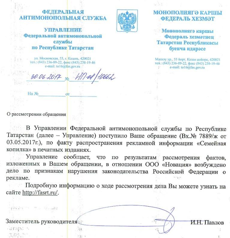 УФАС по КПК Копилка