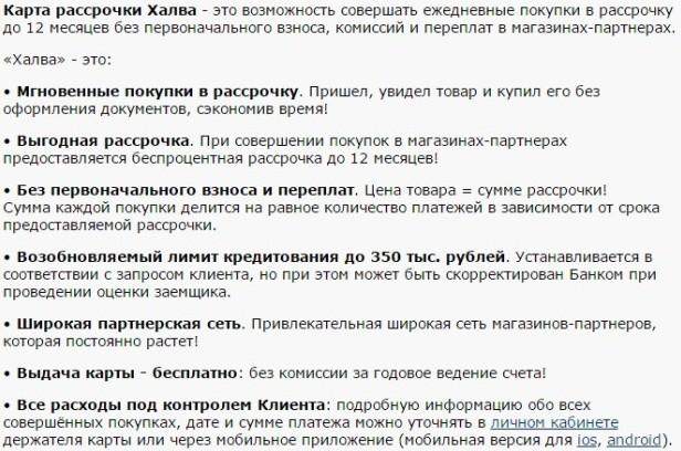 Условия карты Халва от Совкомбанка