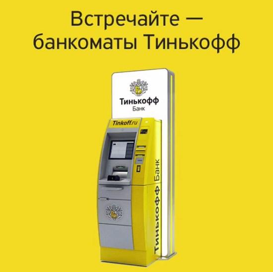 Банкоматы Тинькофф в Казани