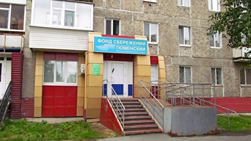 Тюменский фонд сбережений