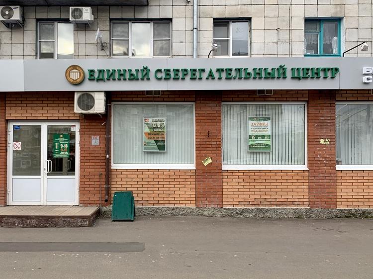 Единый сберегательный центр в Казани