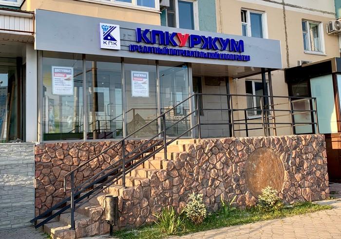 КПК Уржум в Казани