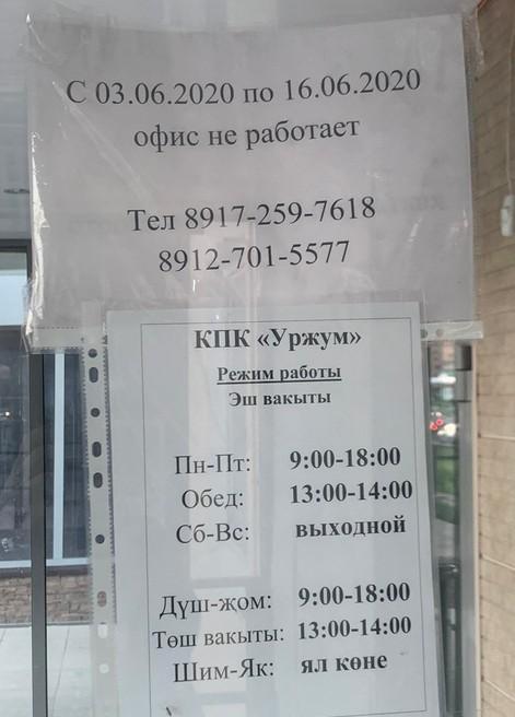 КПК Уржум в Казани закрыт