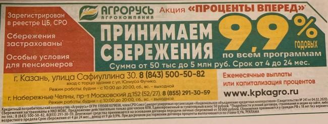 КПК Агрорусь в Казани