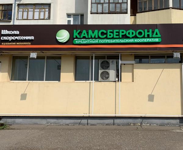офис СПК Камский сберегательный фонд в Казани