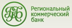 Региональный коммерческий банк